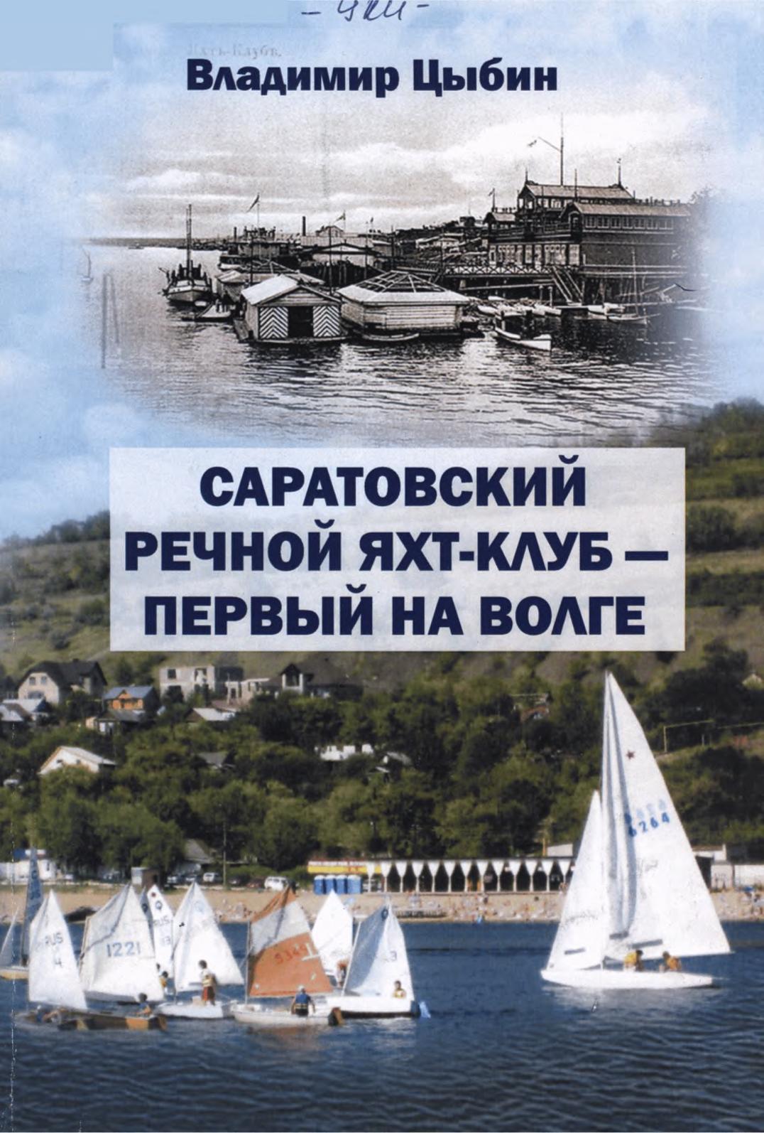 Цыбин В.М. Саратовский речной яхт клуб — первый на Волге