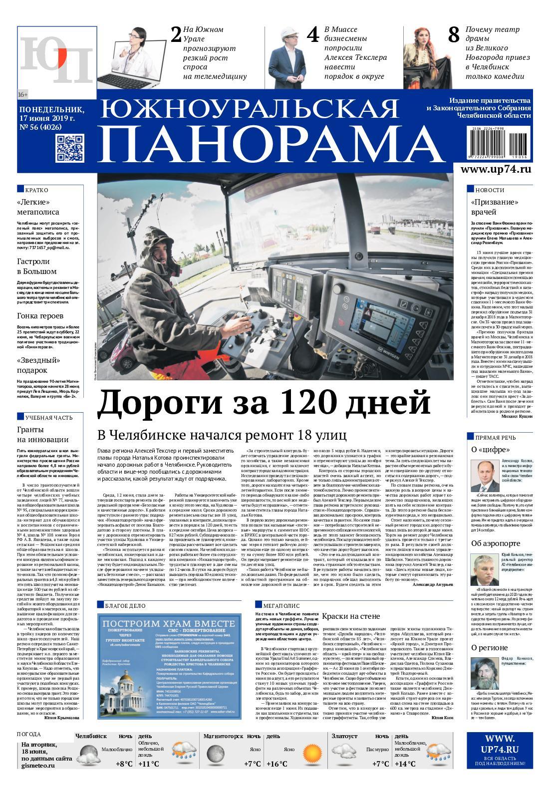 Кредит с низкой процентной ставкой в иркутске