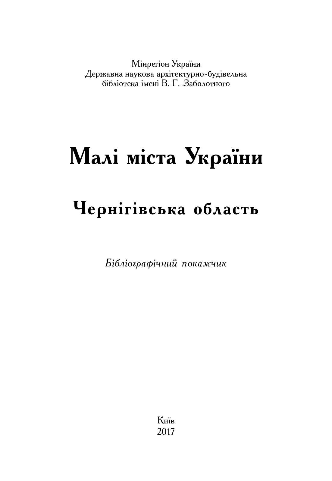 Чернігівська область 25 10 2017