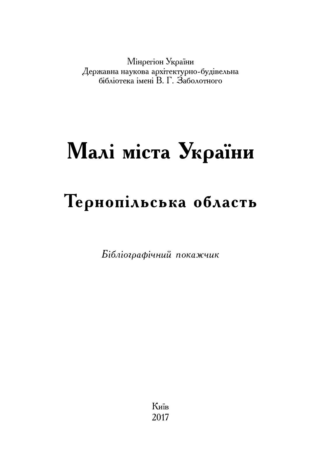 Тернопільська область Part1