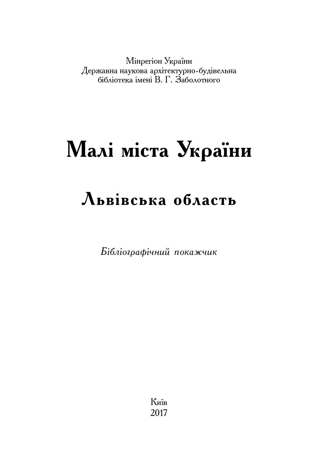 Львівська область Part1