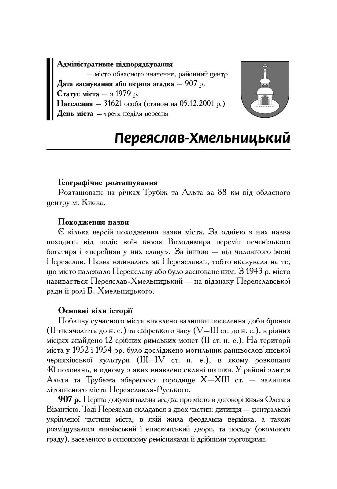 Київська область Part2