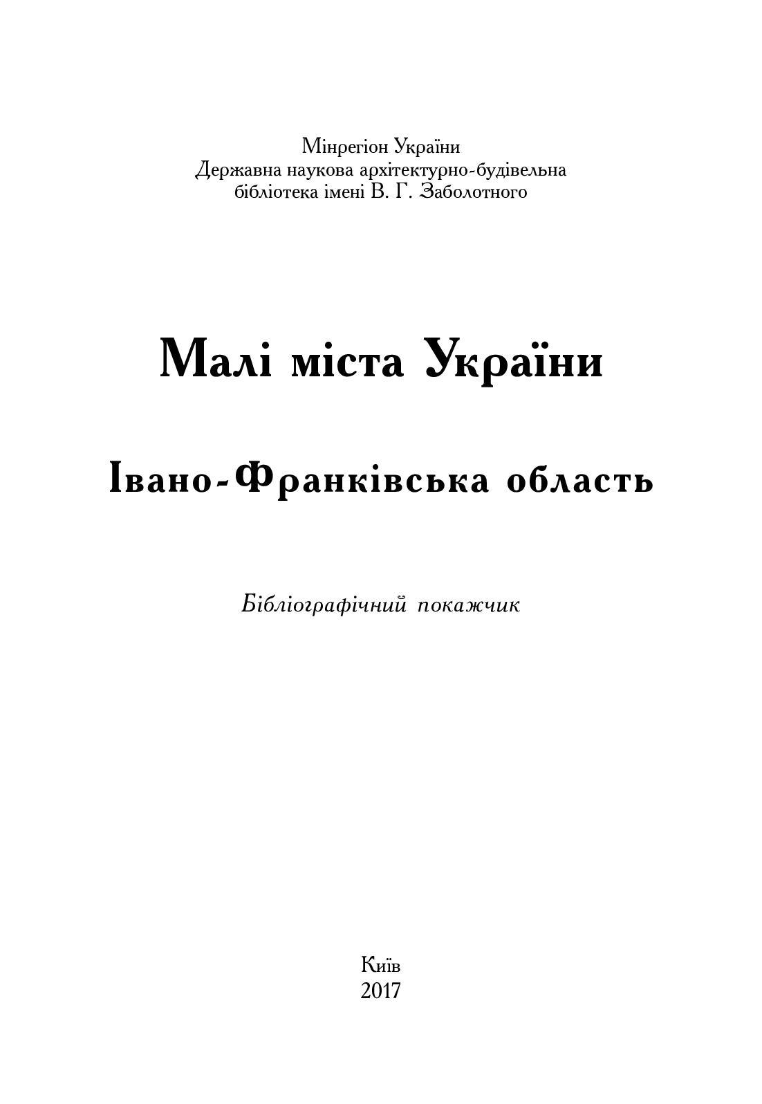 Івано Франківська область 06 06 2017
