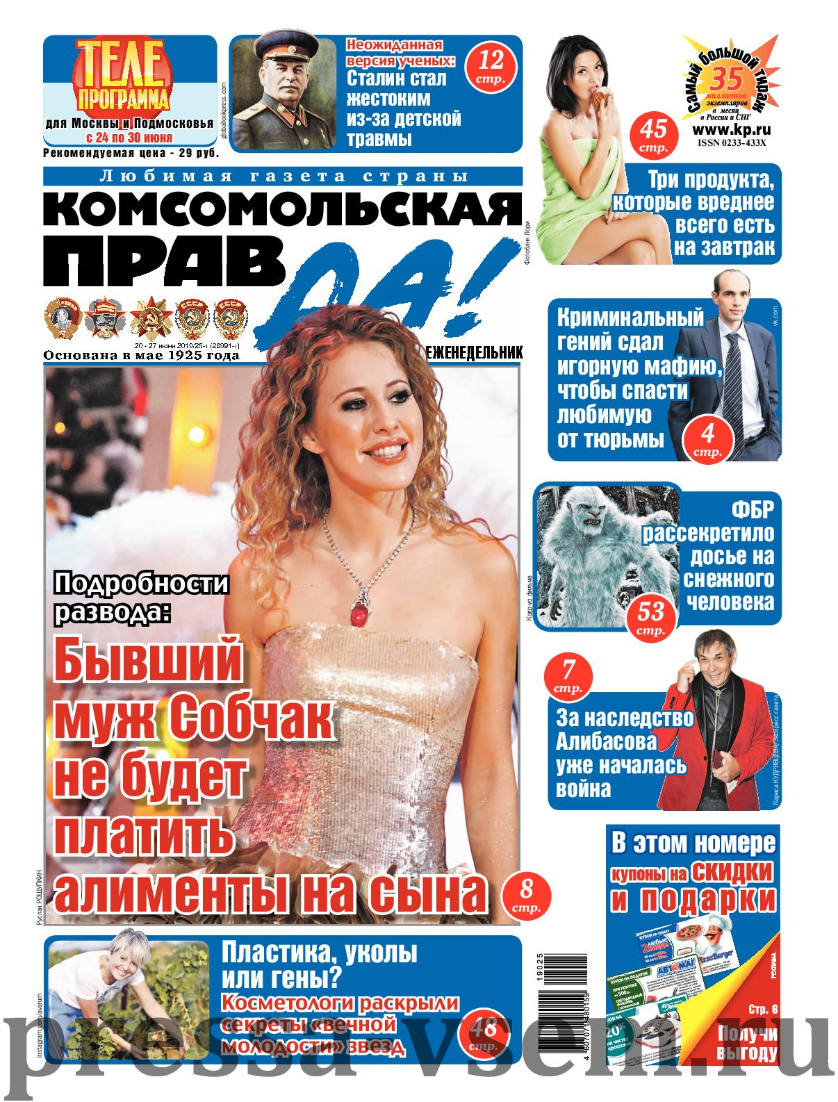 Секси Светлана Самойлова – Юбилей (2007)