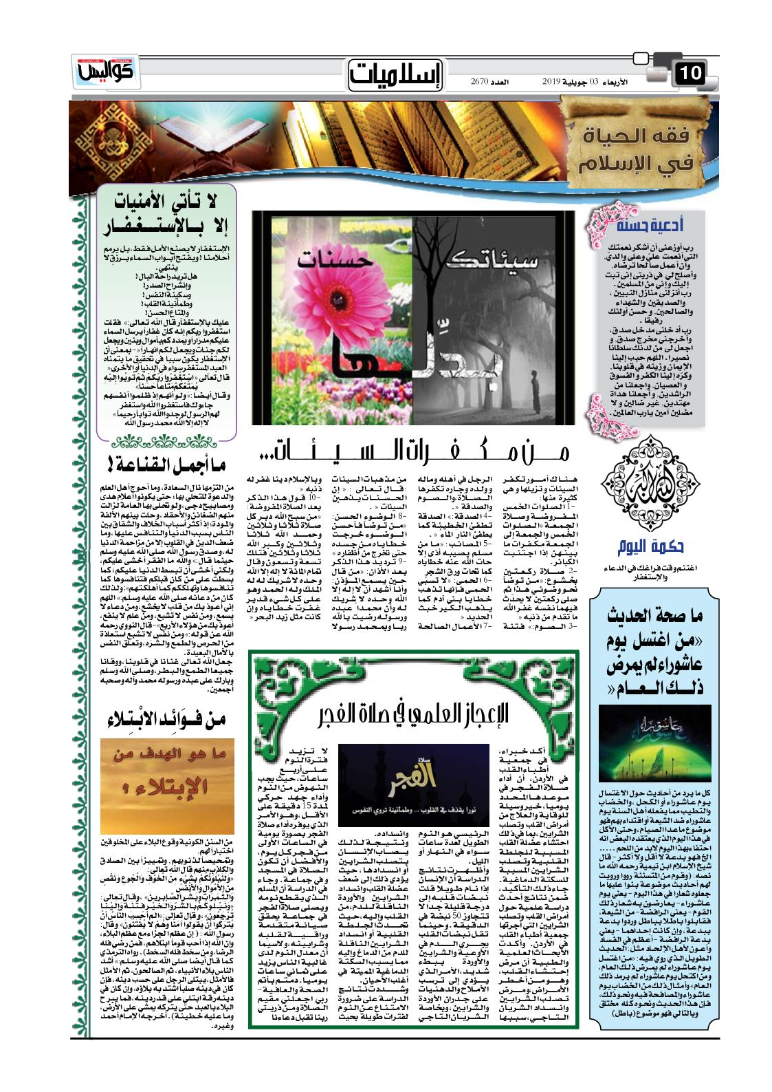 Page 10