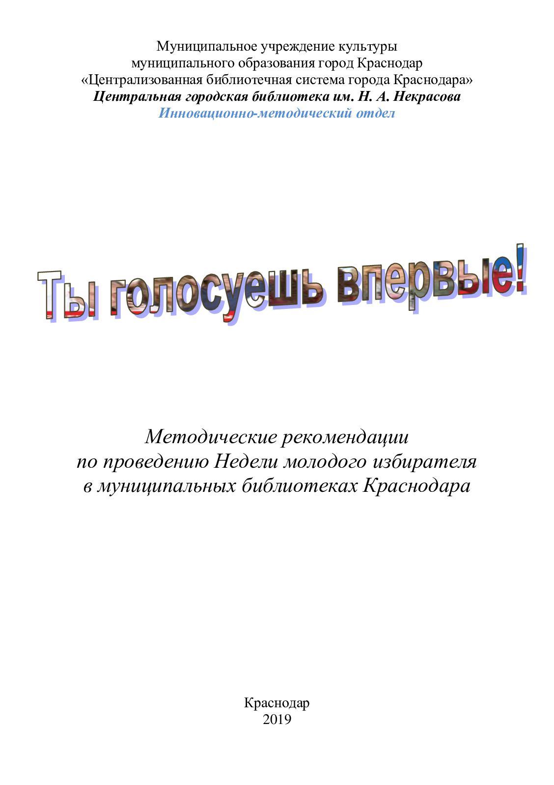 методические рекомендации по избирательному  праву