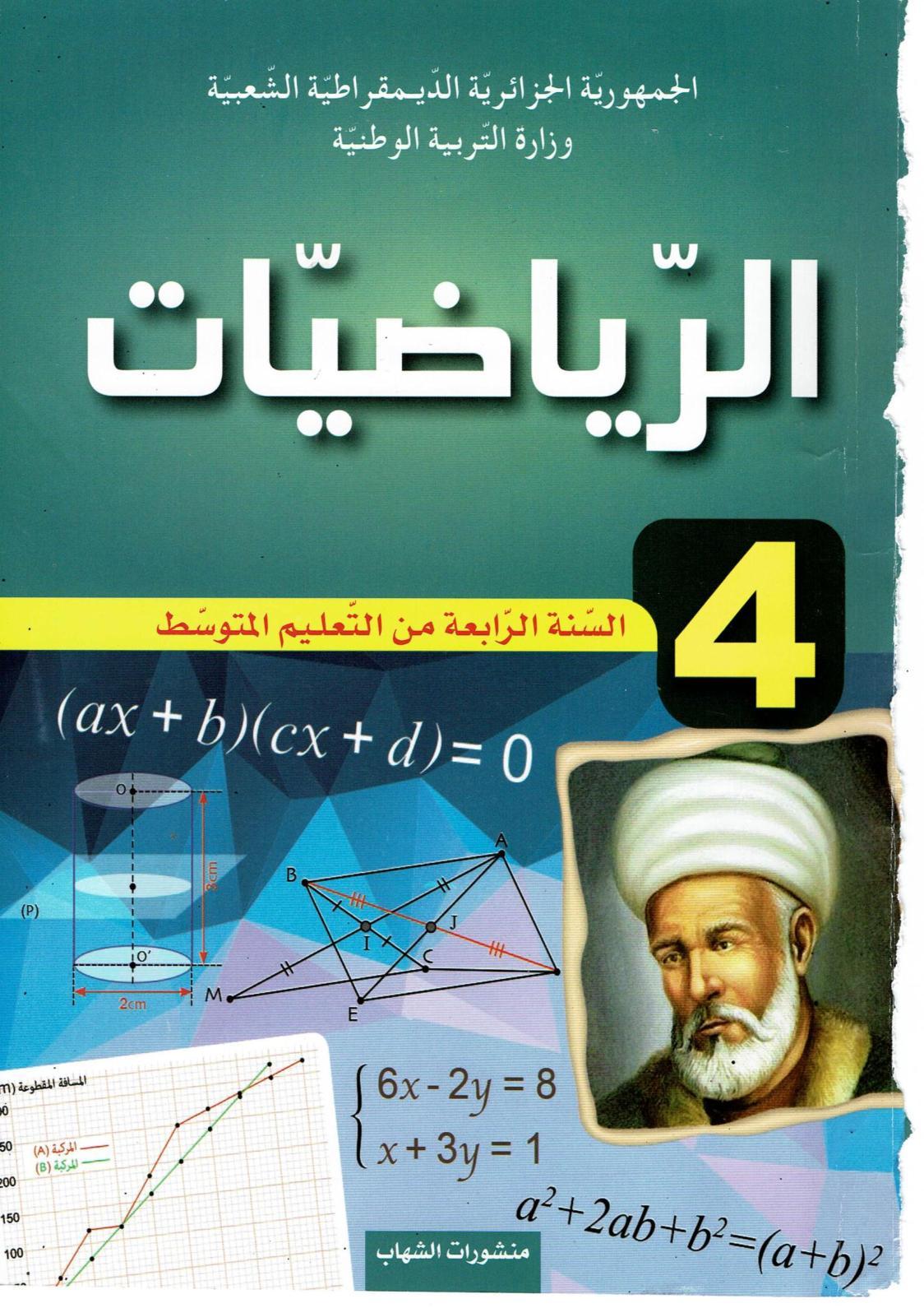 كتاب الرياضيات الجديد للسنة 04 متوسط -الجزء الاول- حسب مناهج  الجيل الثاني