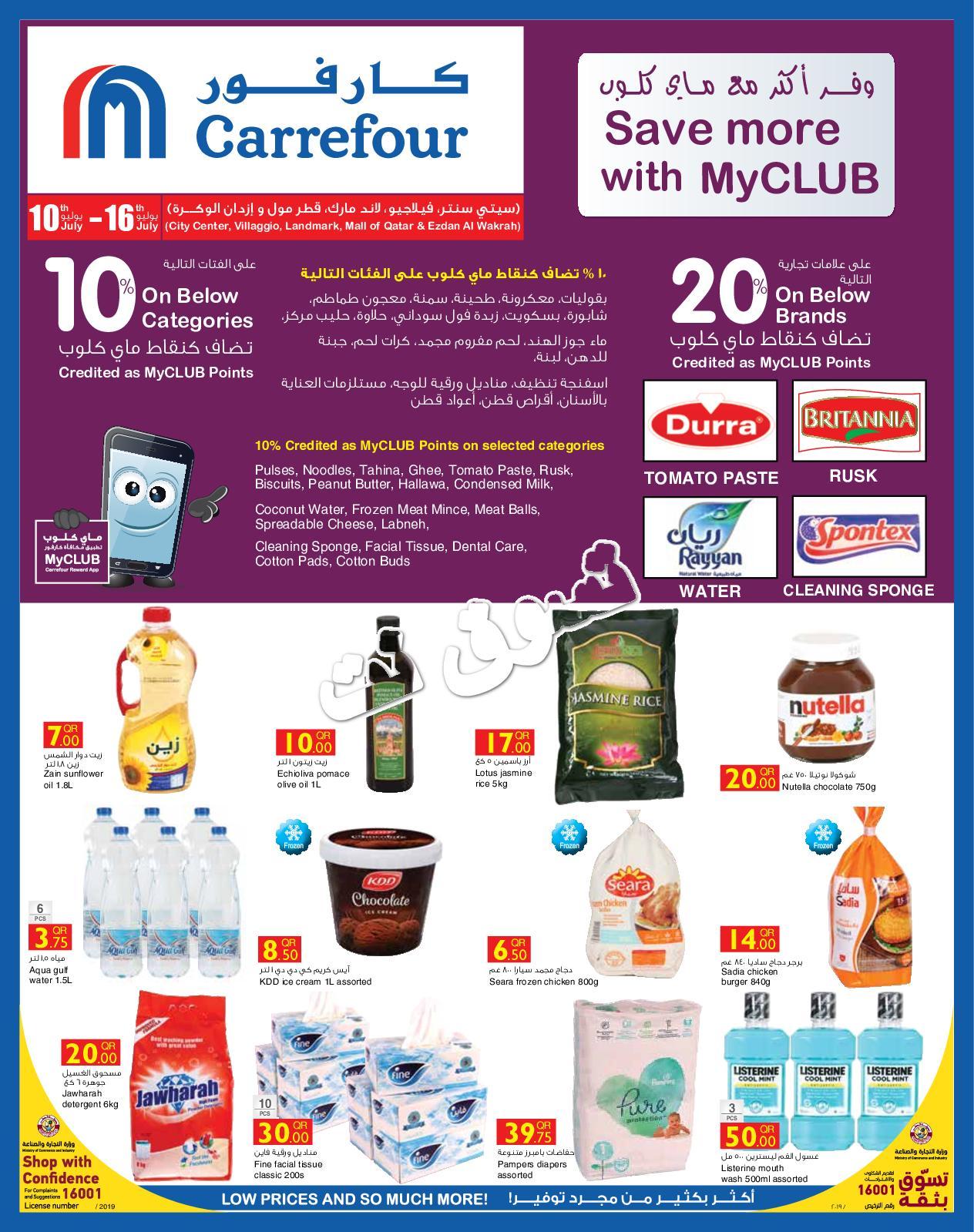 Calaméo Tsawq Net Carrefour Hypermarket Qatar 10 7 2019