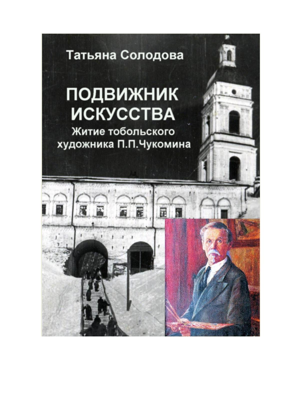 """Солодова Т. И. """"Подвижник искусства"""""""