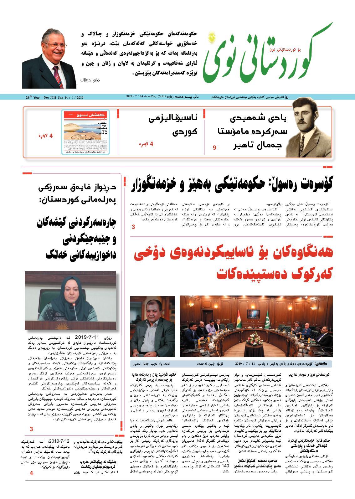 Kurdistani Nwe 14 July 2019