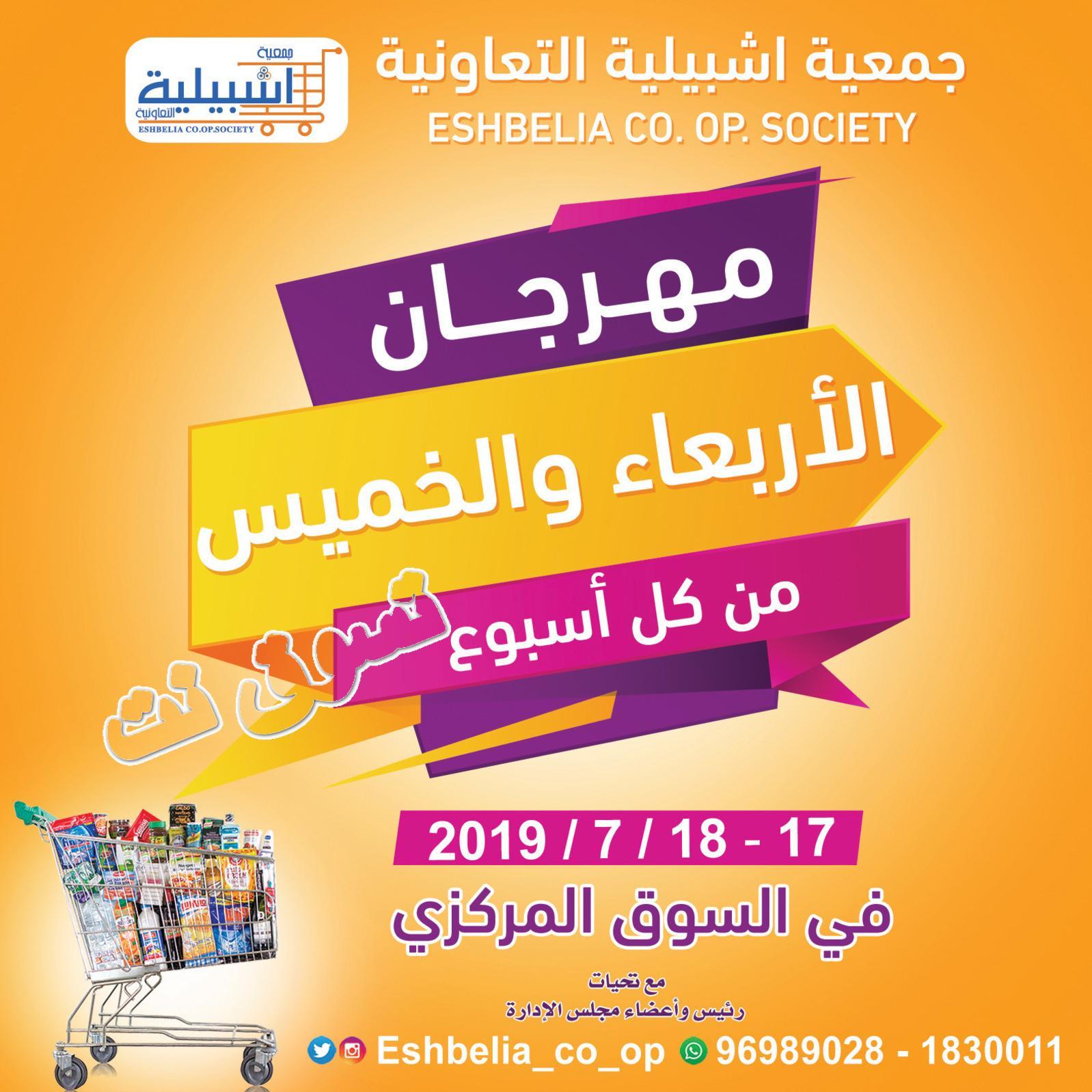 Tsawq Net Eshbeliya Coop Kw 16 7 2019