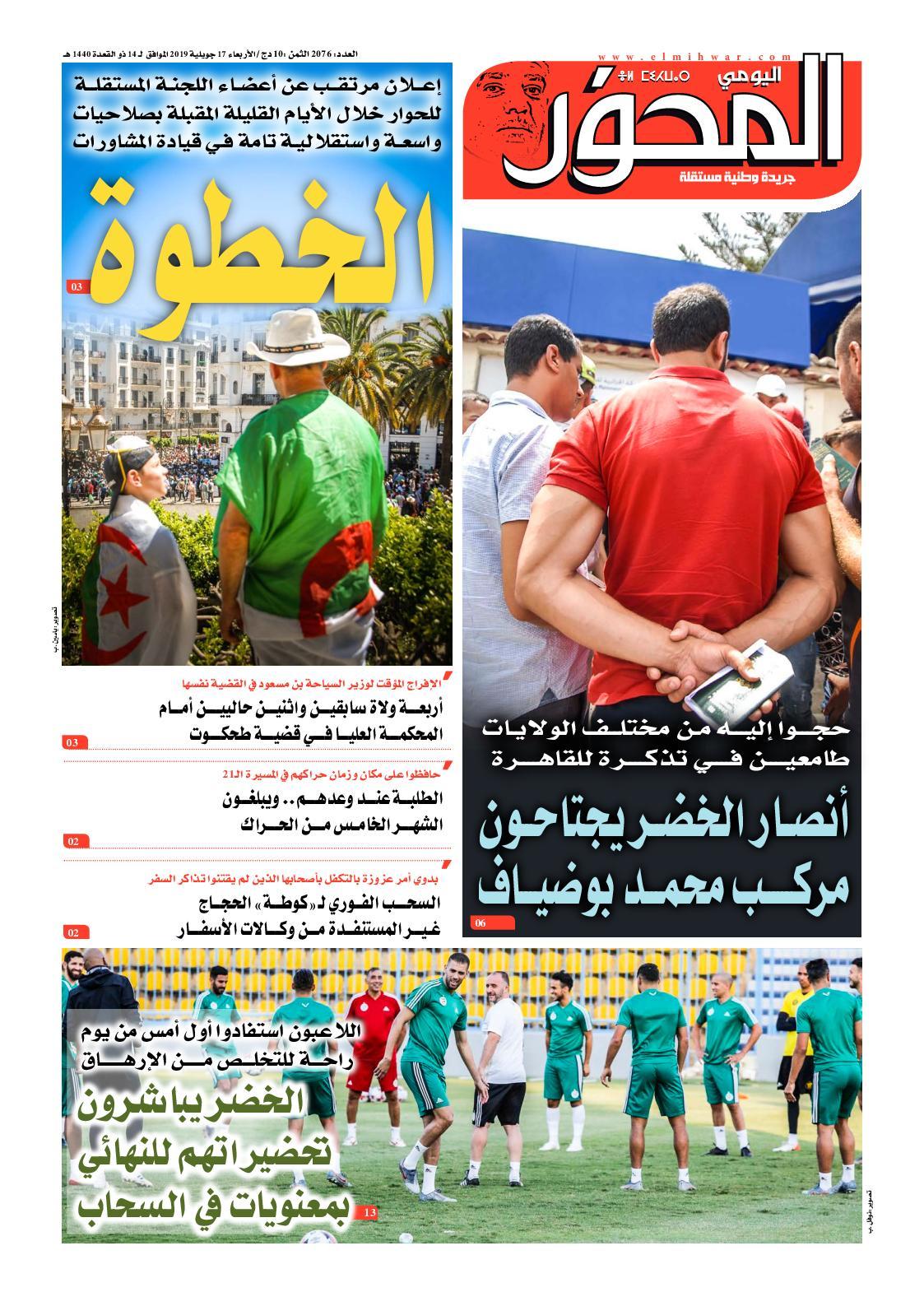 El Mihwar 17 07 2019