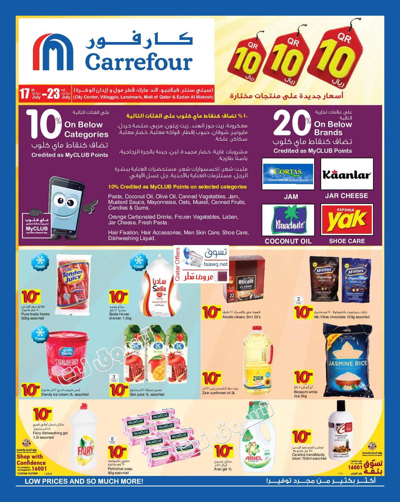 Tsawq Net Carrefour Hyper Market Qatar 17 7 2019