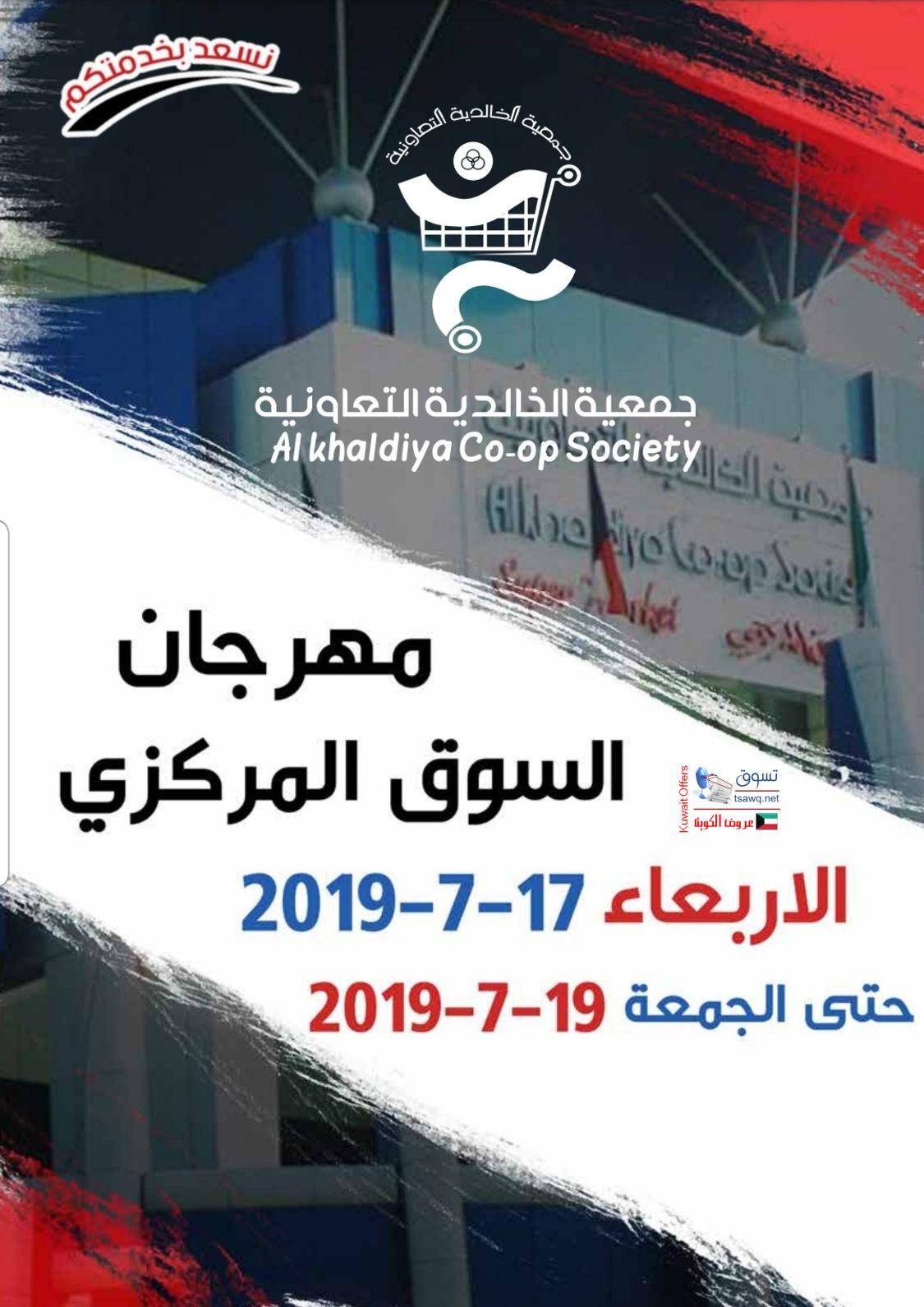 Tsawq Net Alkhaldiya Coop Kw 17 07 2019 01