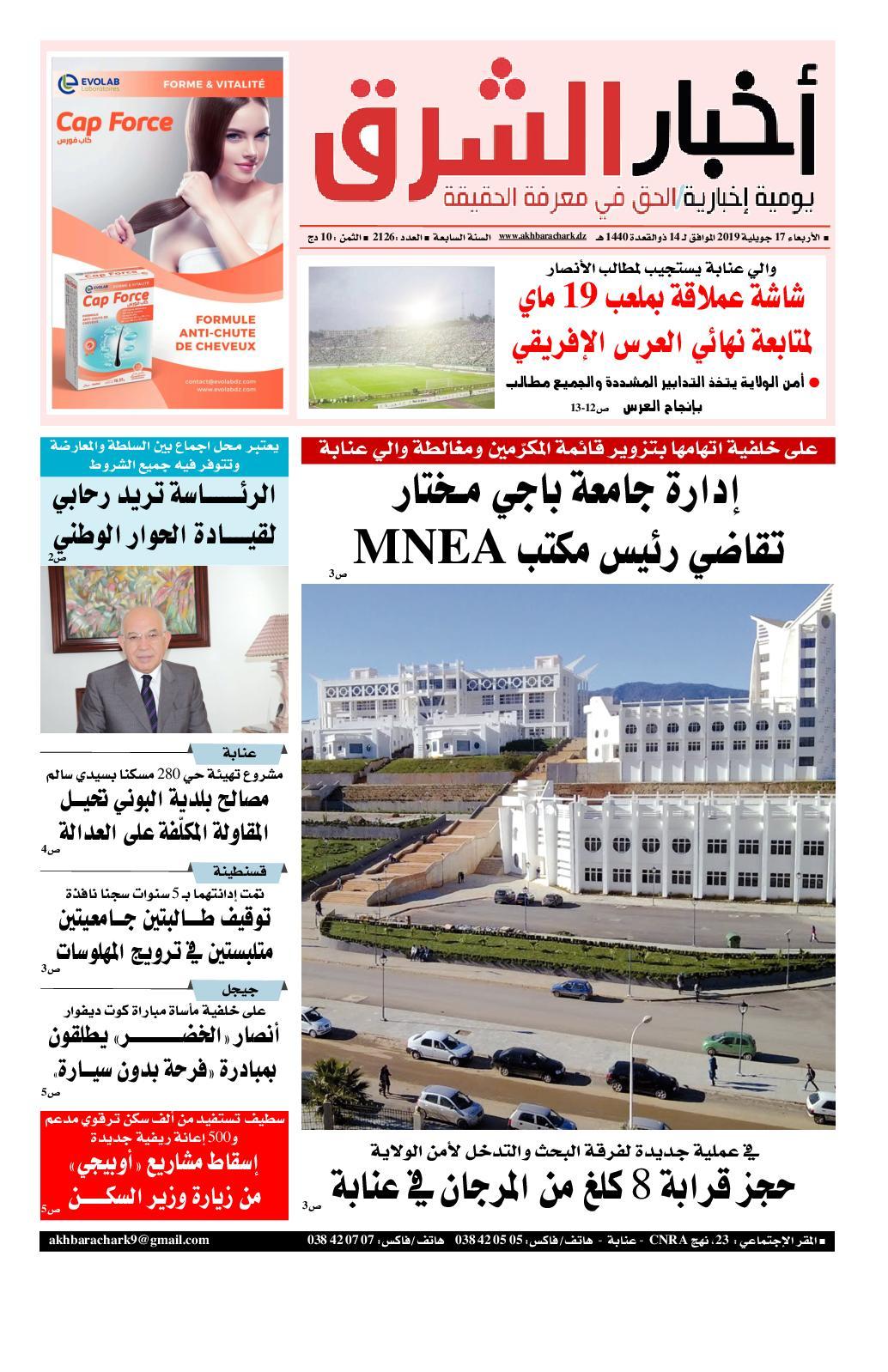 أخبار اشرق2126