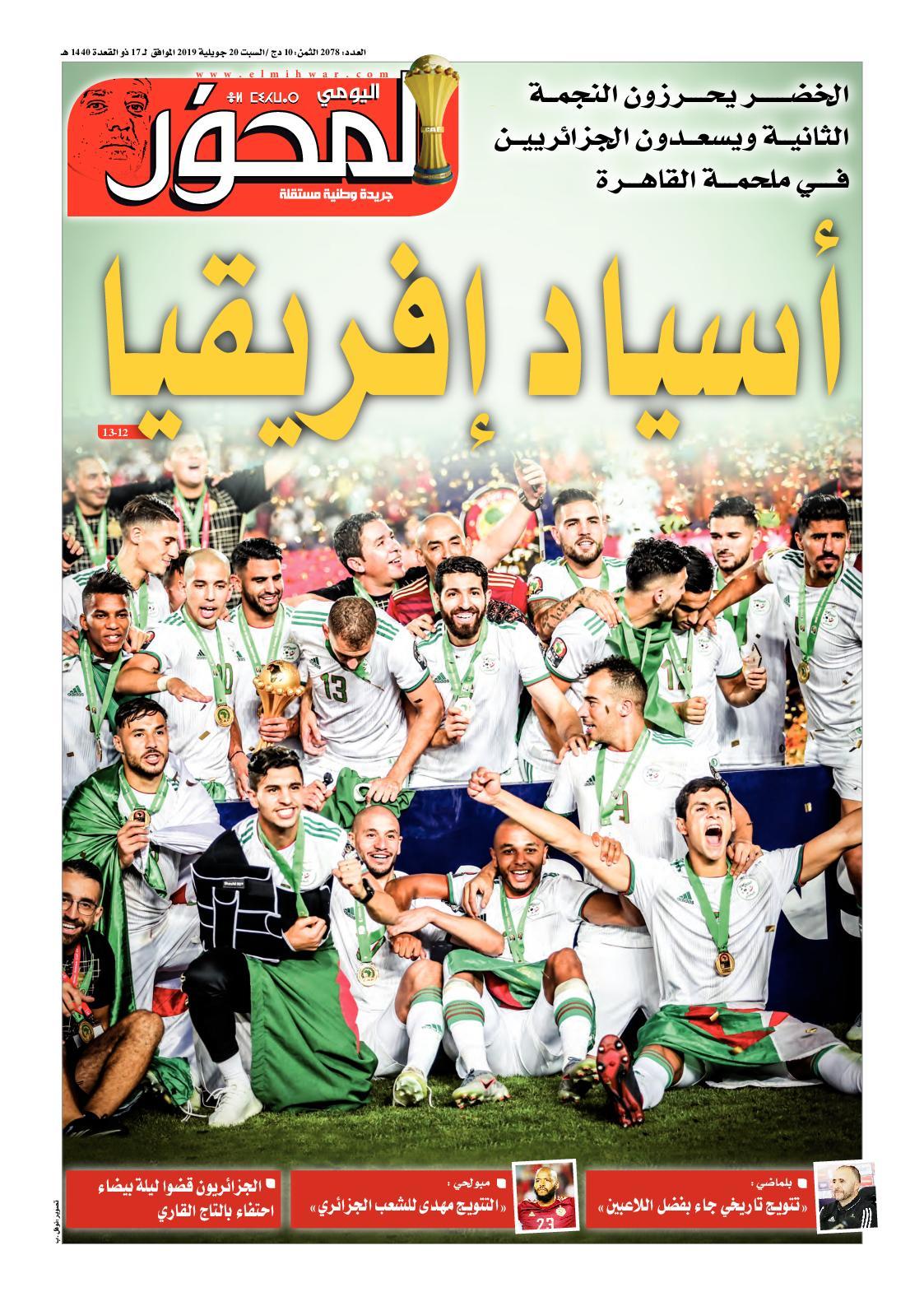 El Mihwar 20 07 2019