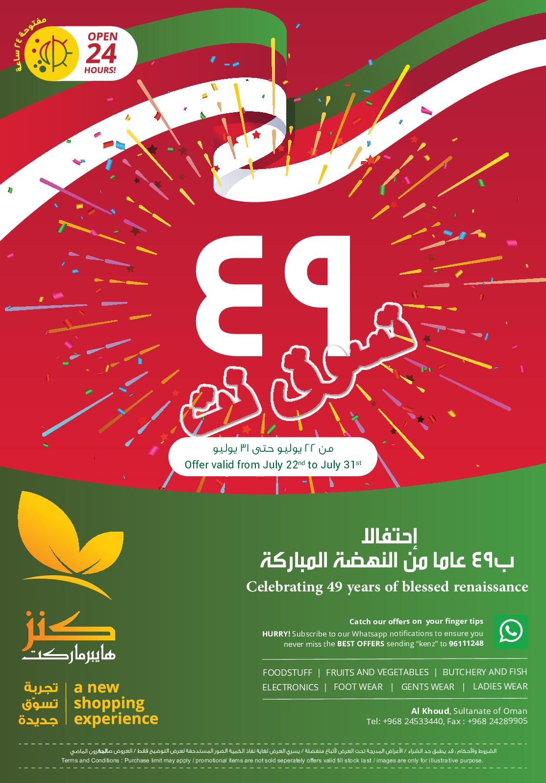 Tsawq Net Kenz Hypermarket Oman 21 7 2019