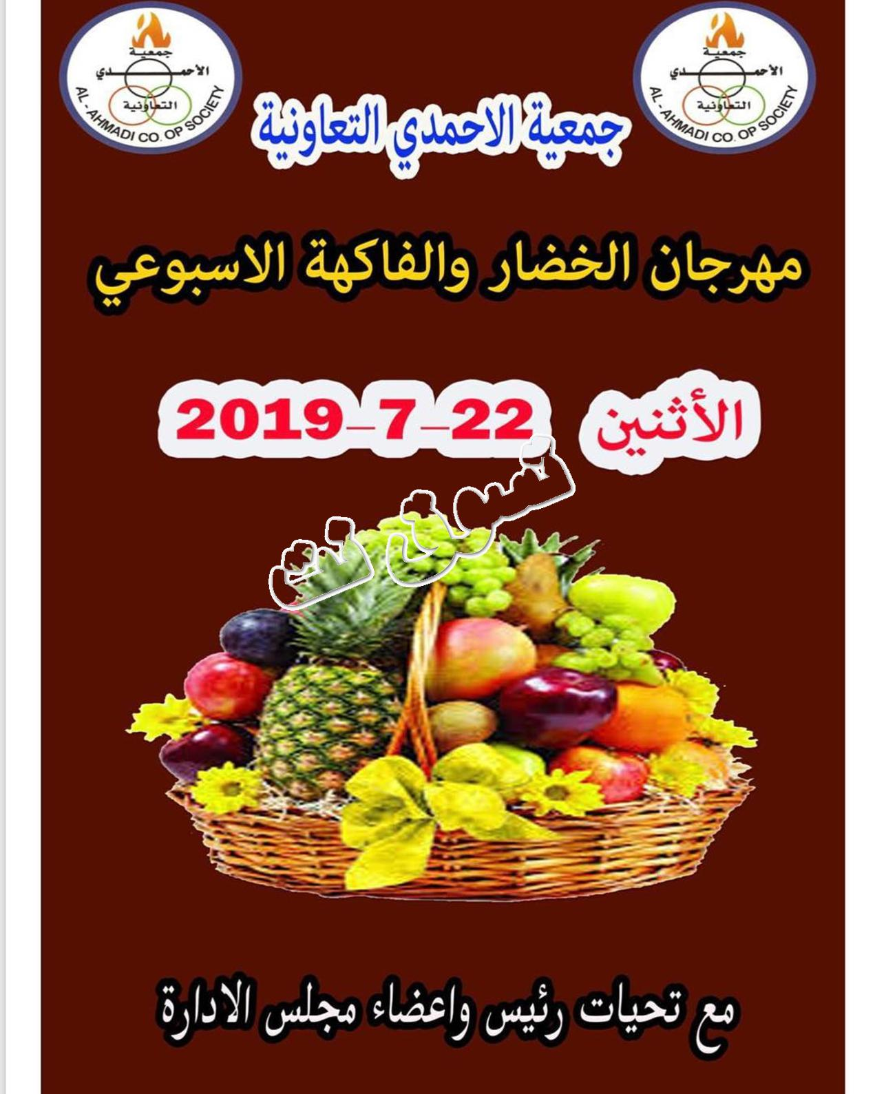 Calaméo - Tsawq Net Ahmadi Coop Kuwait 22 7 2019
