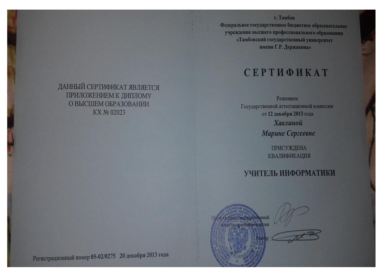 сертификат учитель информатики