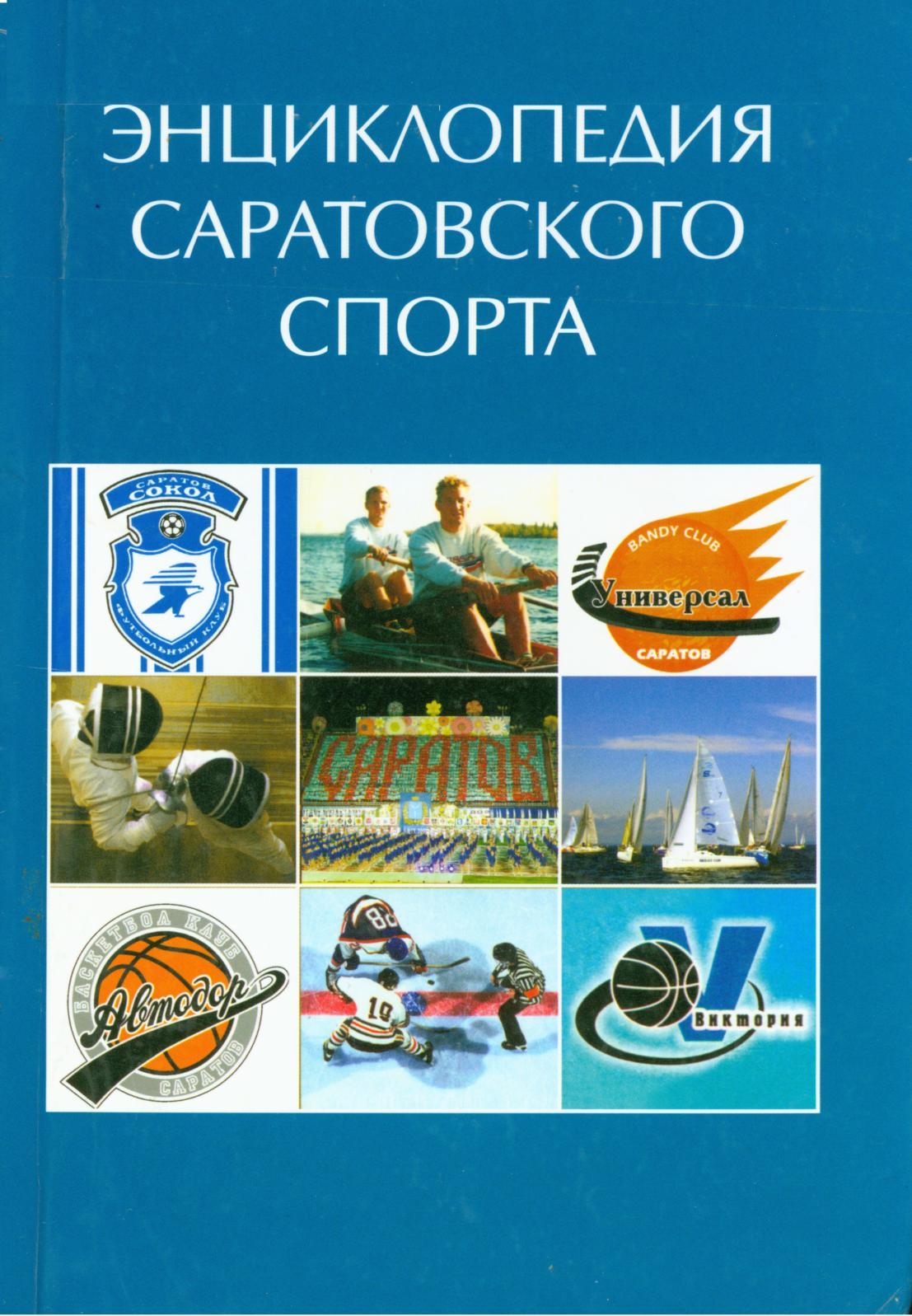 Матюшкин А.А. Энциклопедия саратовского спорта