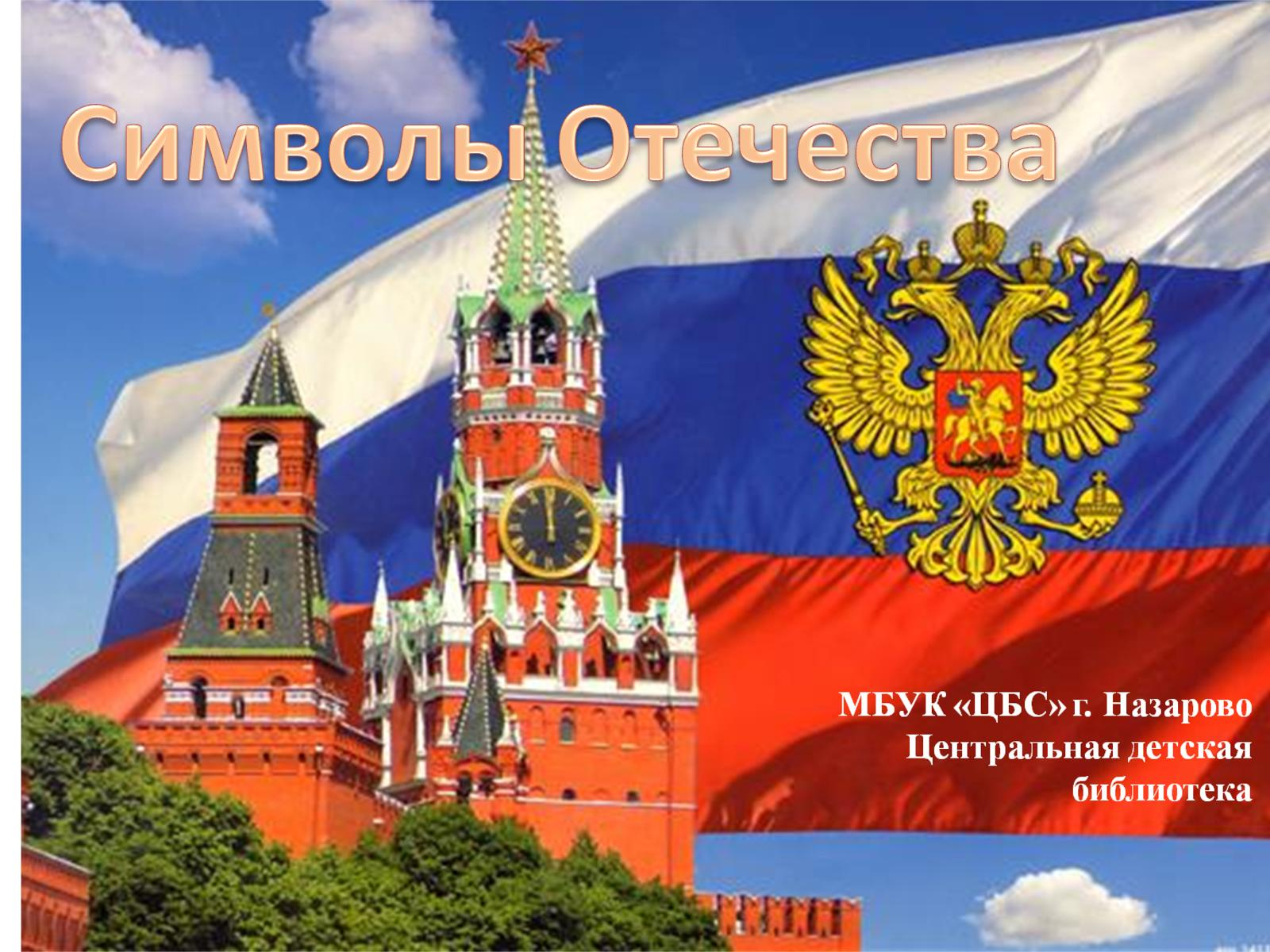Картинки фото с символами россии
