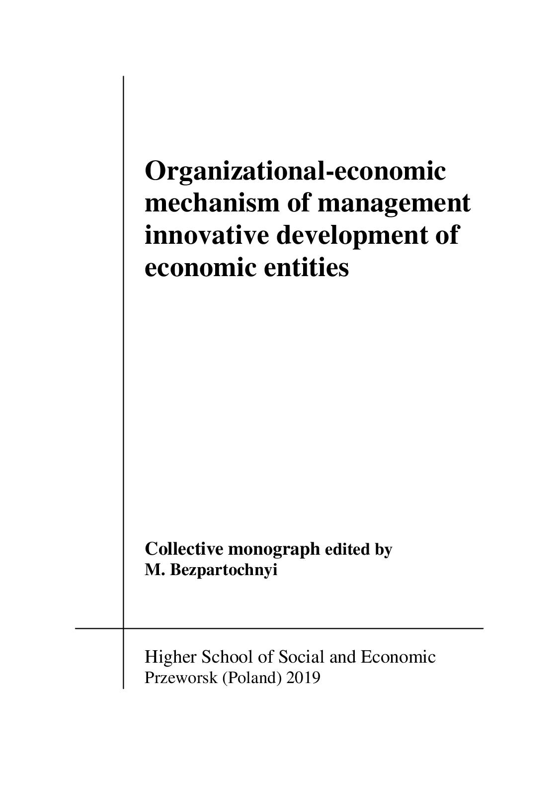 Calam O Organizational Economic Mechanism Of Management