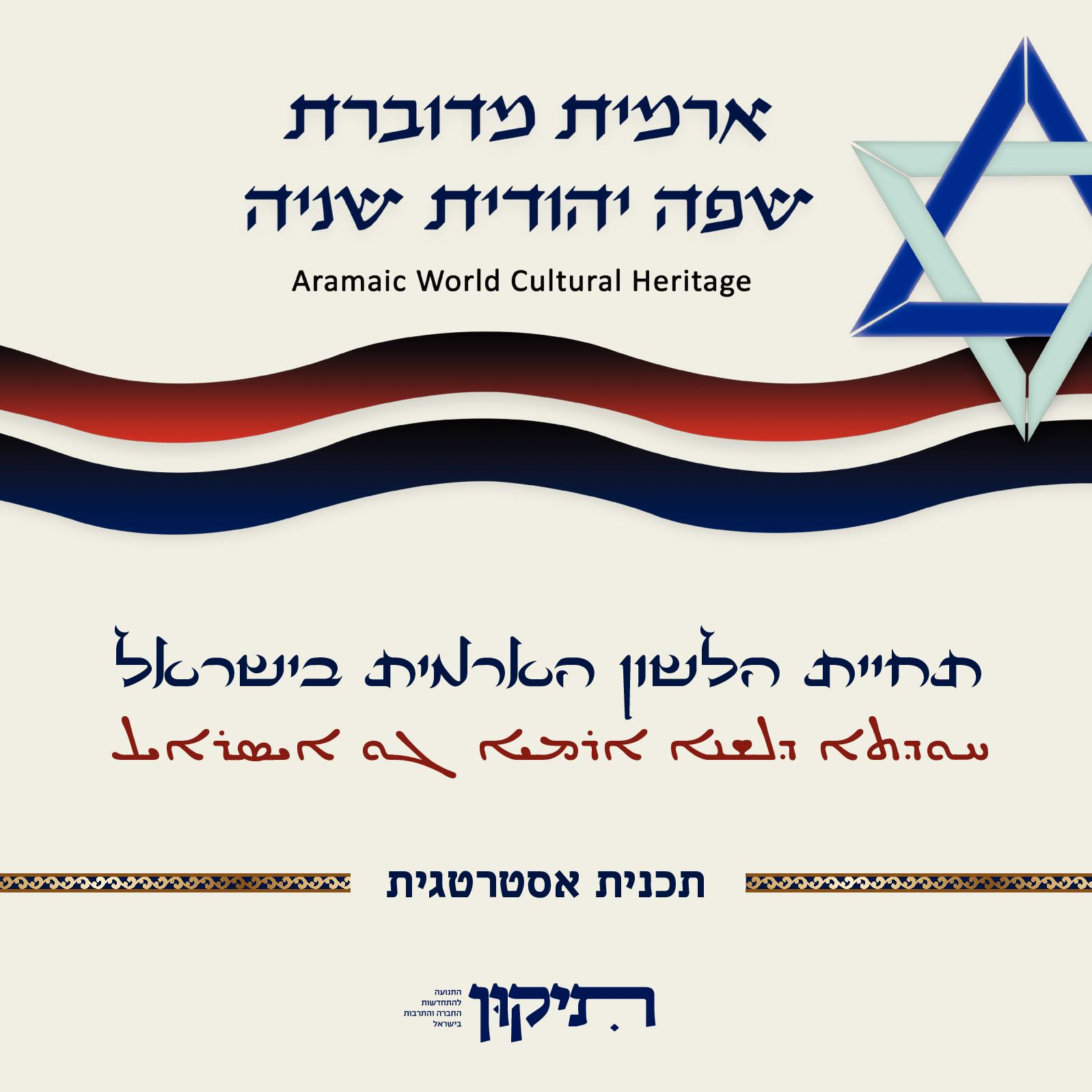 Aramaic Yaacov Maoz Heb Eng