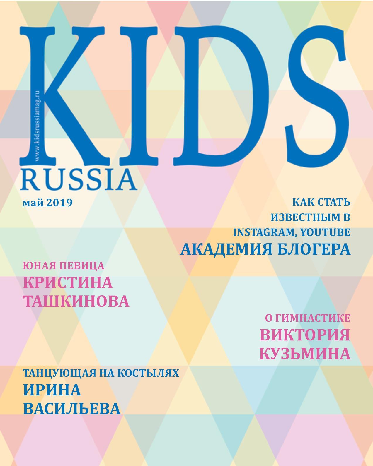 Журнал Kids Russia Май 2019