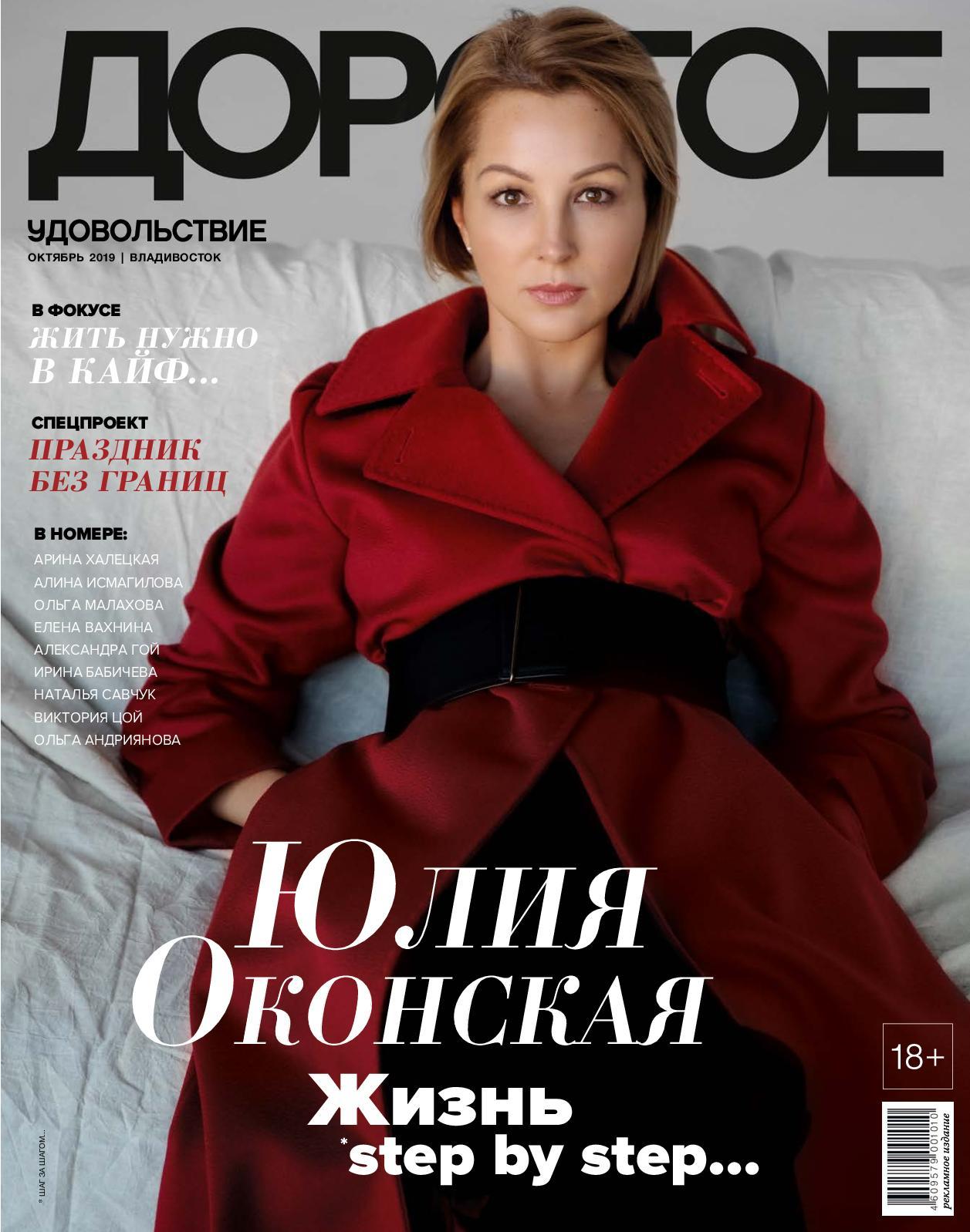 Соблазнительная Евгения Осипова В Красном Платье – Пока Бьётся Сердце (2020)