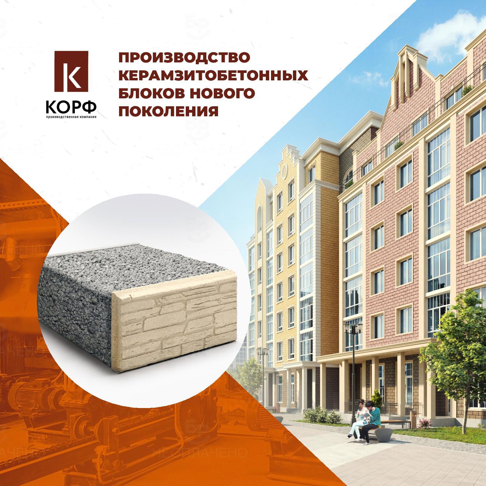 Керамзитобетон для квартир виды бетонов а