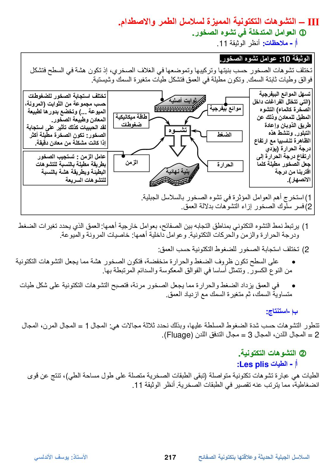 Page 218
