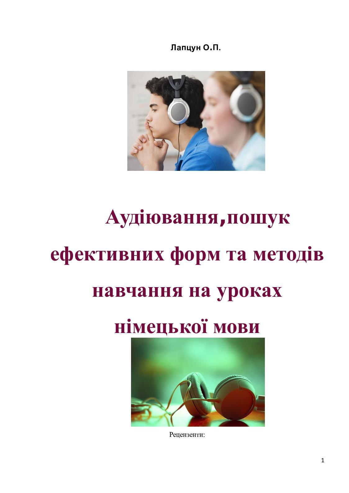 Навчально методичний посібник (Лапцун О П )