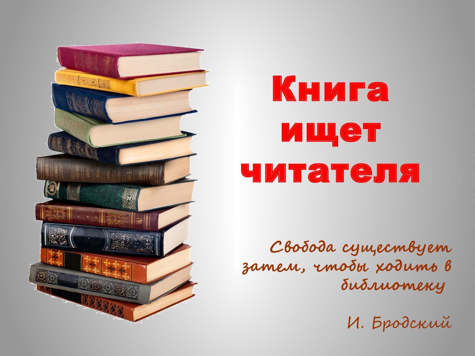 Любимые книги наших читателей картинки