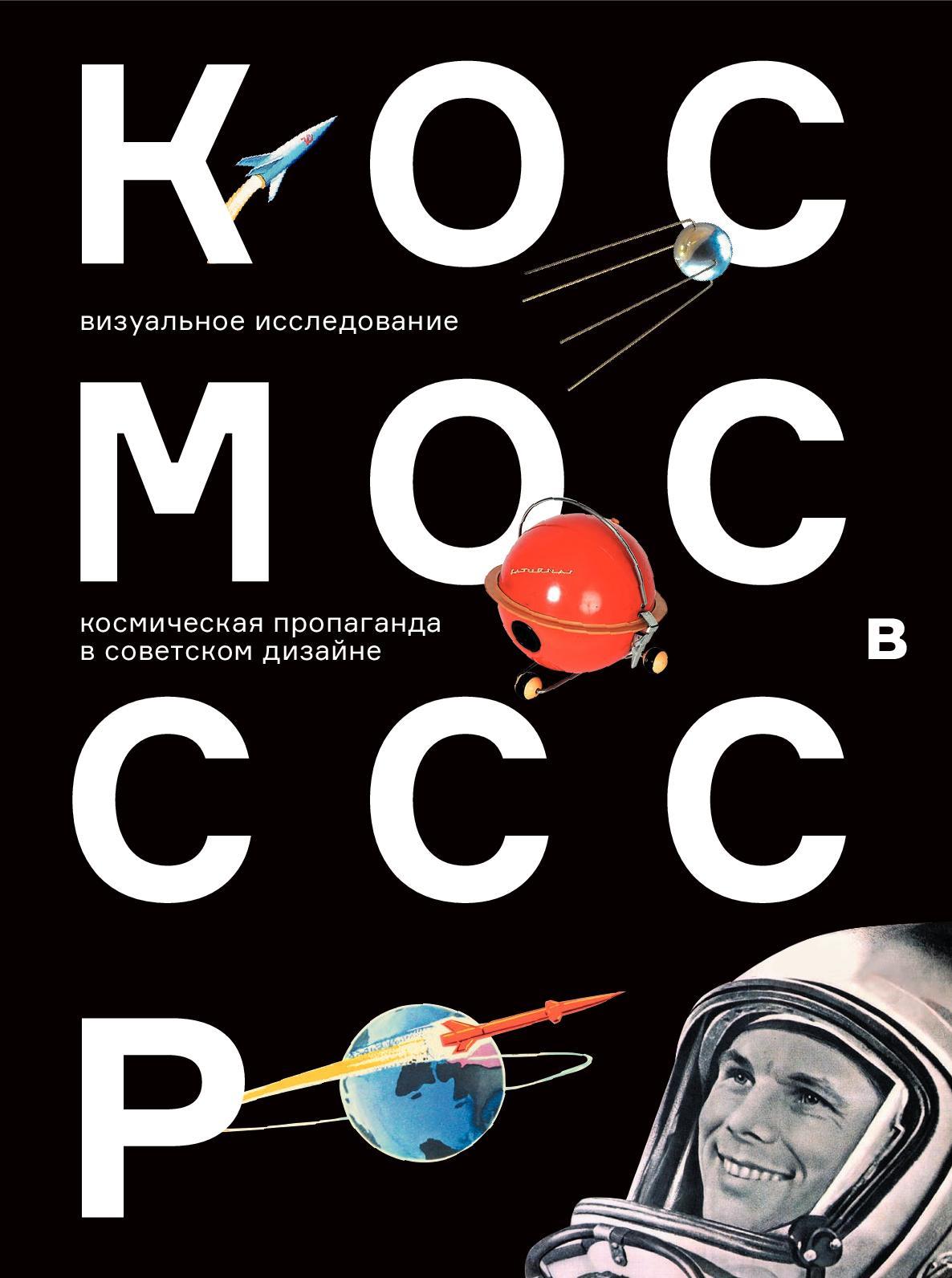 Космическая пропаганда в советском дизайне