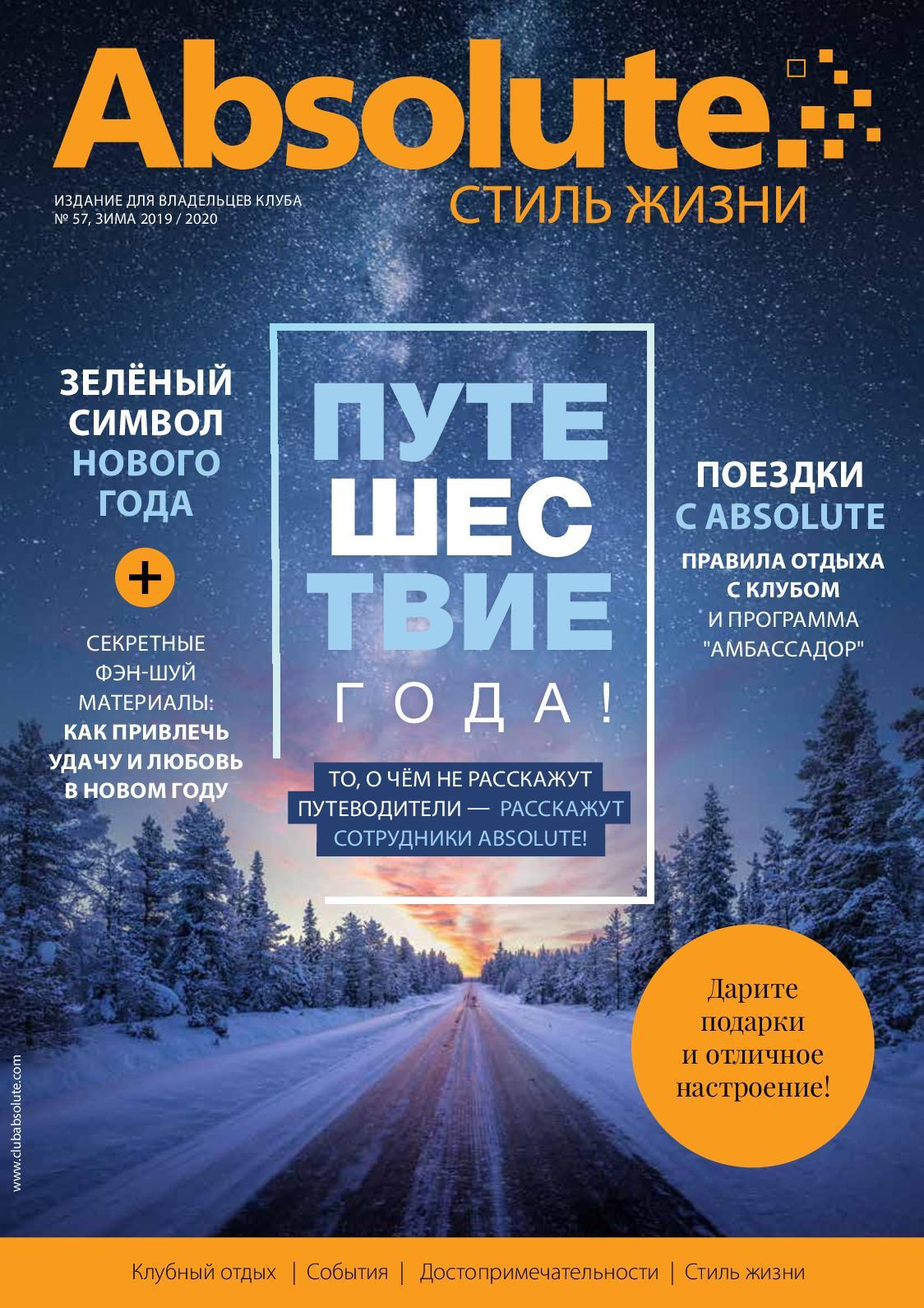 Стиль жизни Absolute, зима 2019-2020