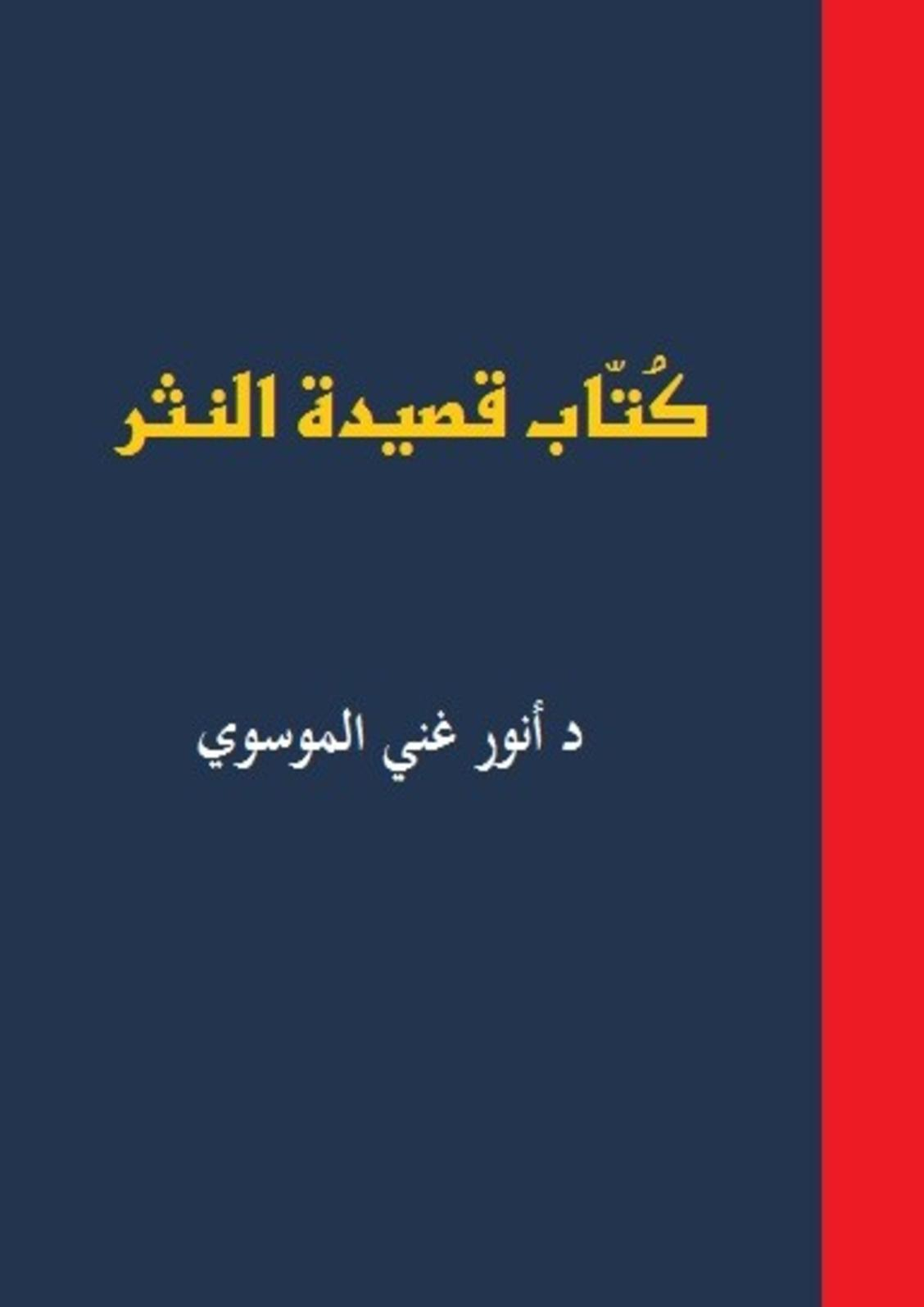 Calaméo كتاب قصيدة النثر ج1