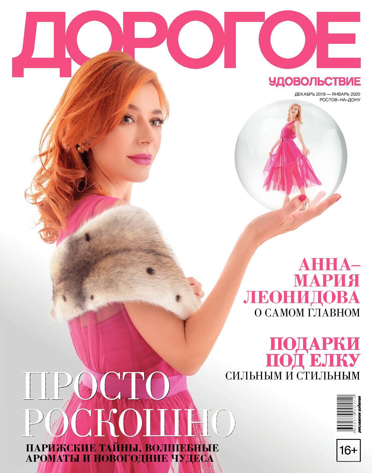 Секси Анна Здор – Мужчина Во Мне (2011)