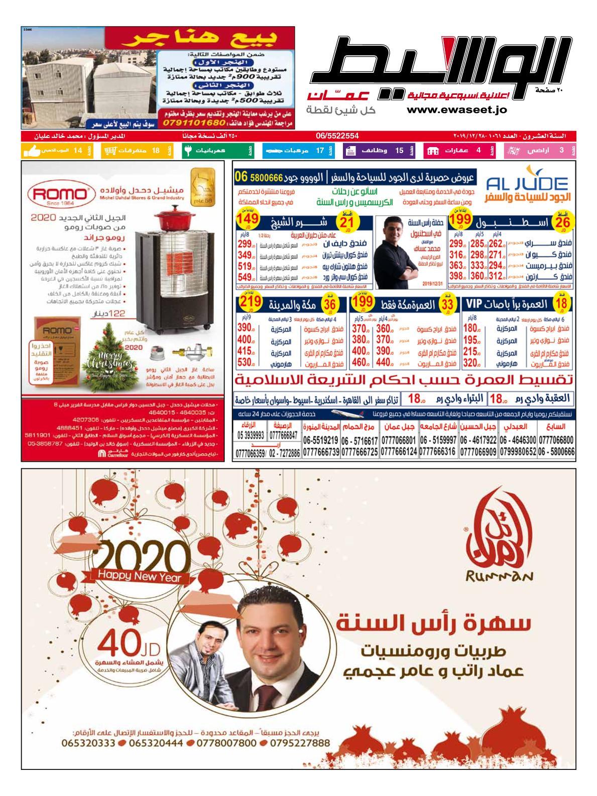 Amman 28/12/2019