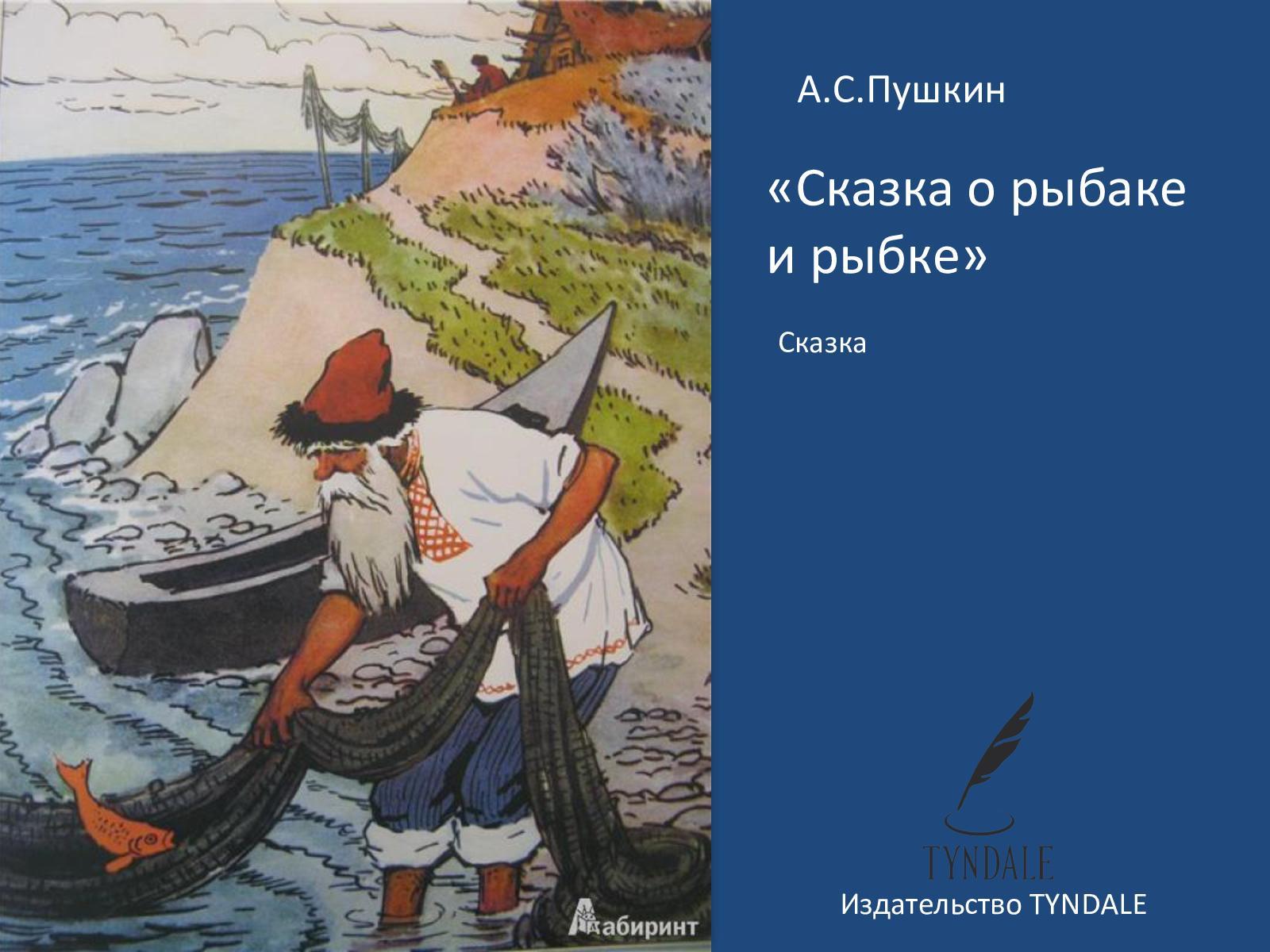 картинка от сказки рыбак и рыбка вода