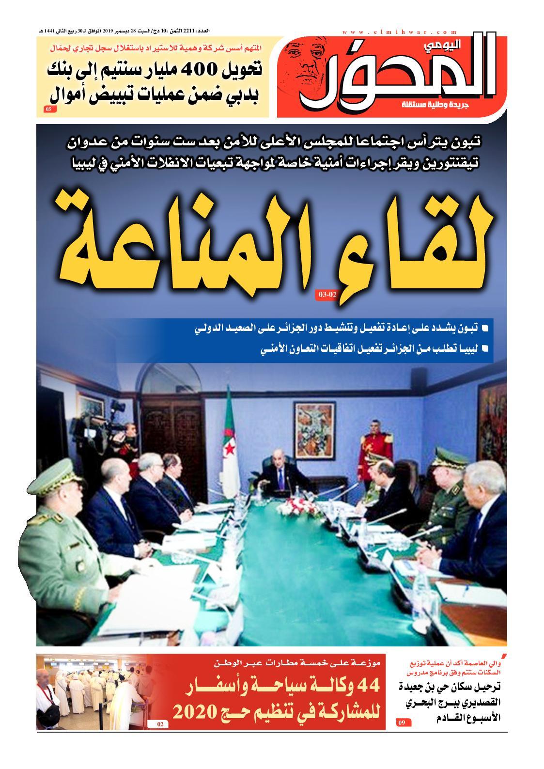 El Mihwar Le 28 12 2019