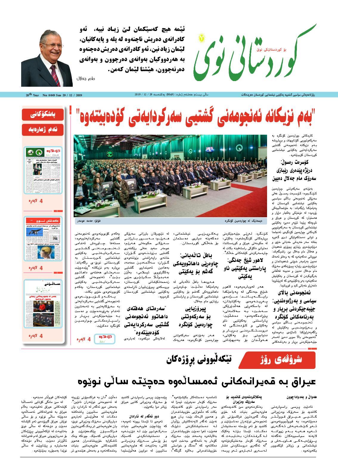 Kurdistani Nwe 29 December 2019