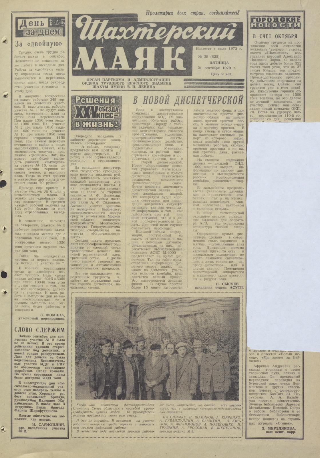 Газеты конвейер фольксваген транспортер т4 купить бу в московской области авито