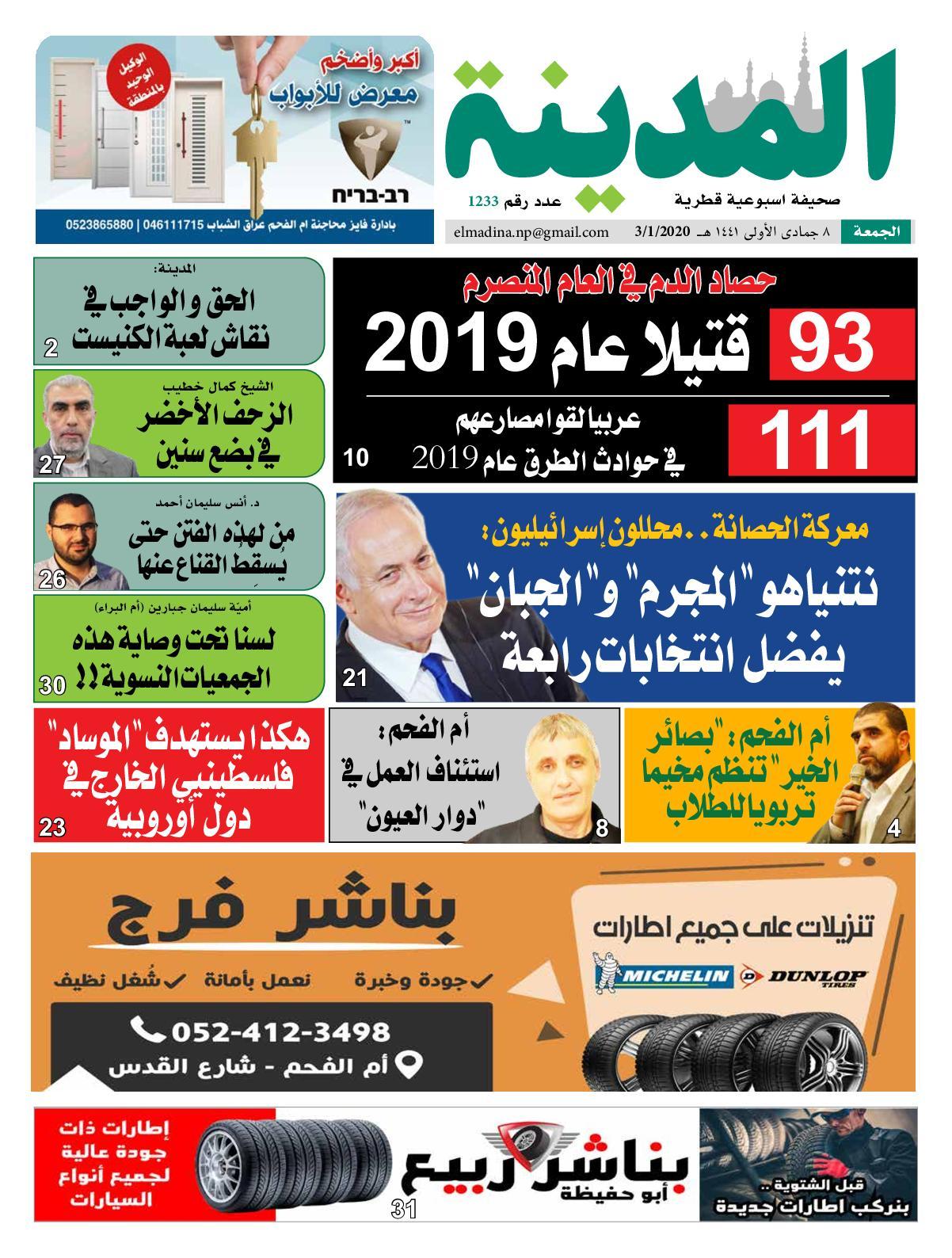 جريدة المدينة 3.1.2020