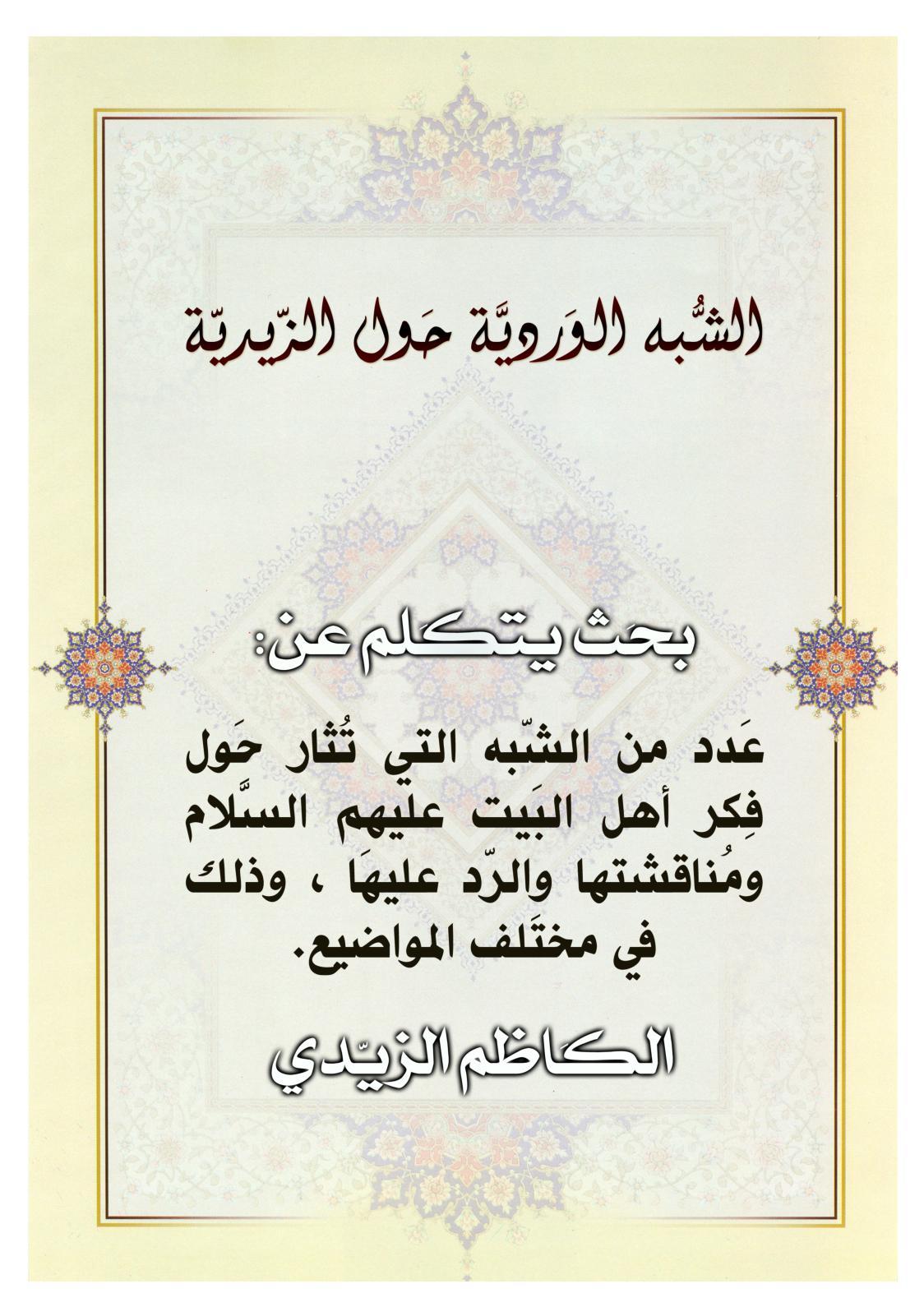 Calaméo الشبه الوردية حول الزيدية