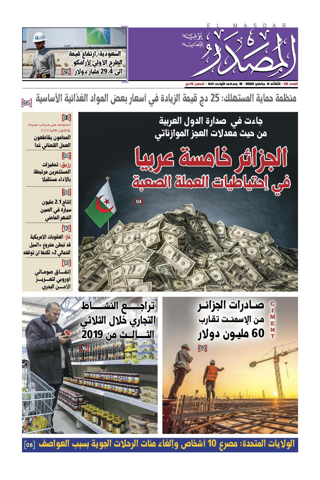 Calameo Newspaper Masdar N 008