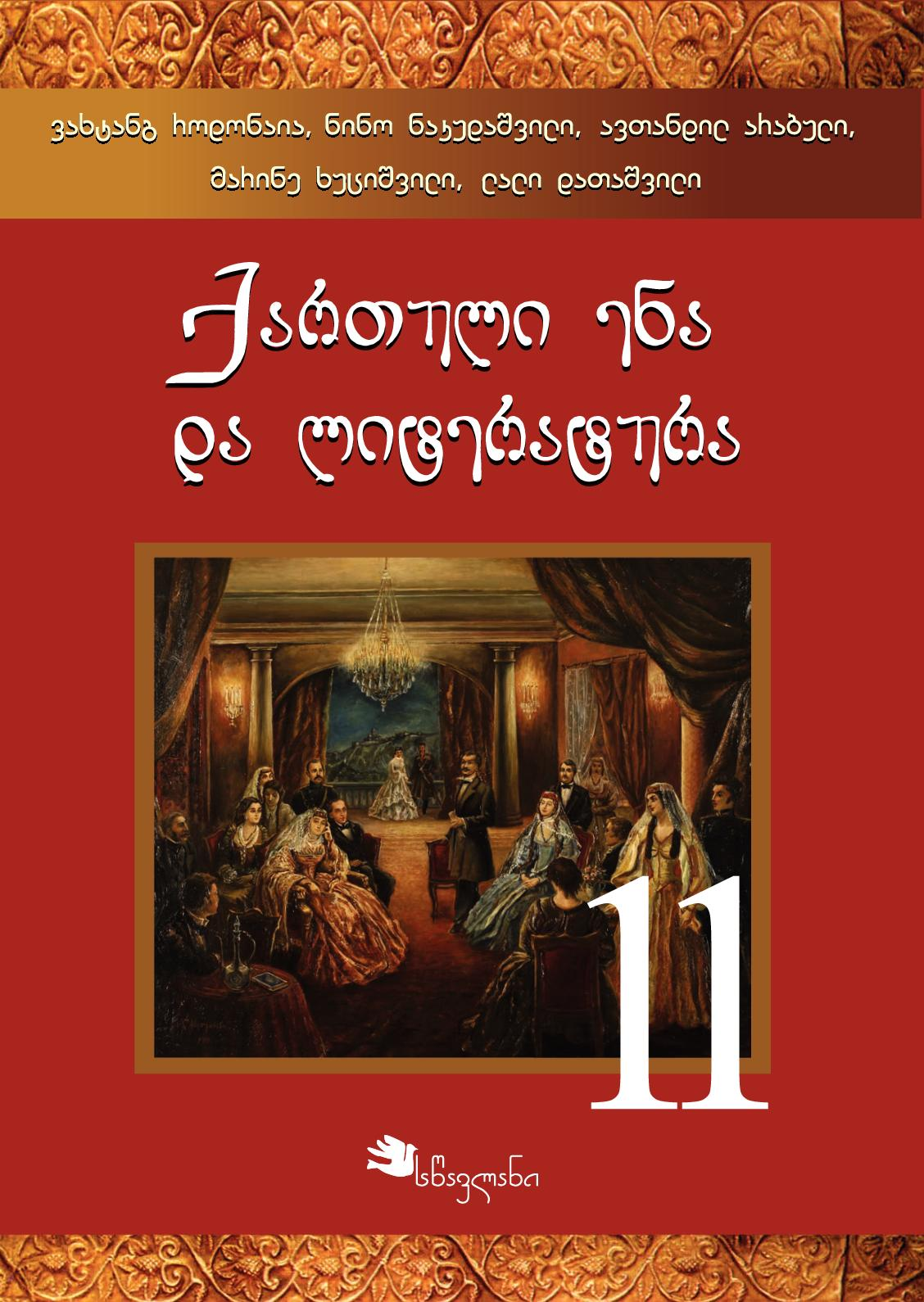 Calameo Xi Text Book 2012