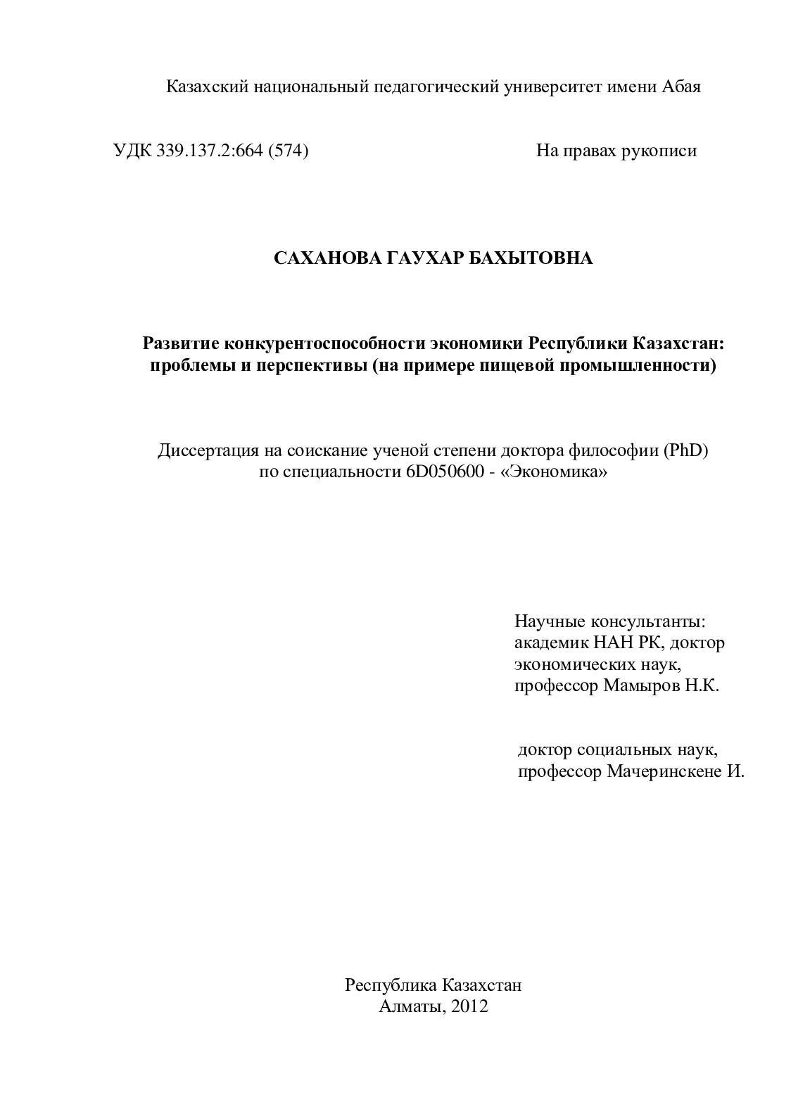 Товарищество с ограниченной ответственностью булаевский элеватор каневская элеватор телефон отдела кадров