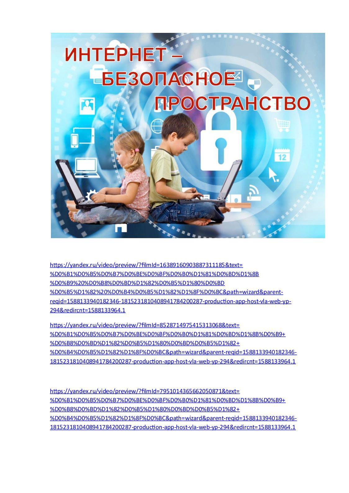 Calaméo   безопасный интернет