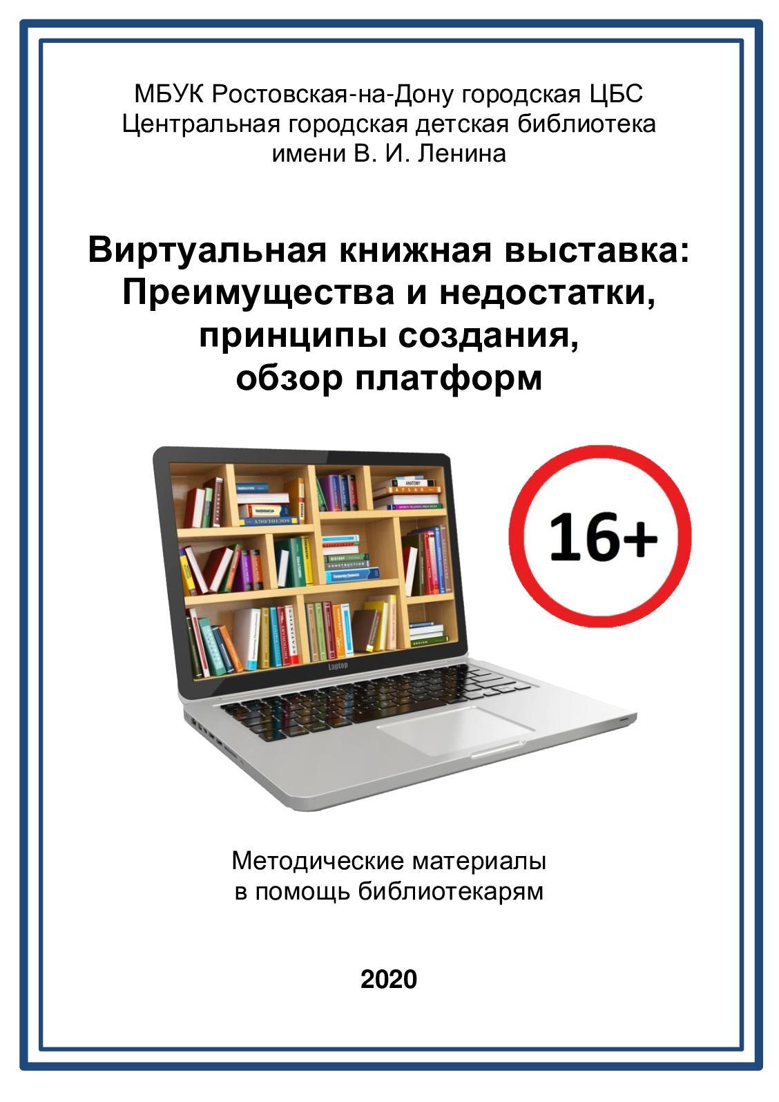 Обзор платформ для виртуальных книжных выставок