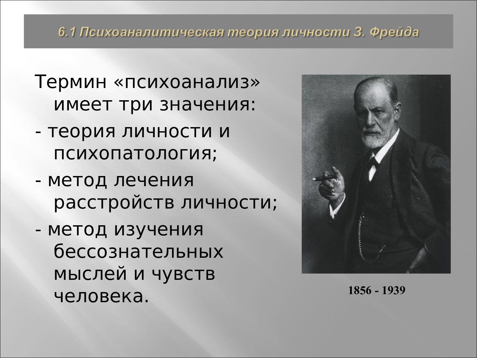 Calaméo   Жеребцов Психология личности Тема Психодинамическое ...